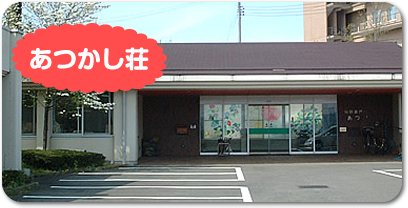 特別養護老人ホーム あつかし荘