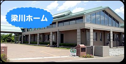 総合老人福祉施設 梁川ホーム